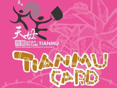 Tianmu Food festival 2019! Food and Prizes Galore!