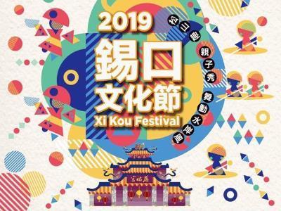 2019 Xikou Cultural Festival – Event Information