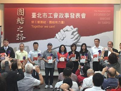 Taipei City Releases Its First Labor Union Storybook