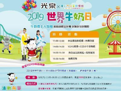 World Milk Day: TCAP, Chuan Dairy Co., Ltd. Invite Nutrition Warriors to Accept Challenges and Win Great Prizes