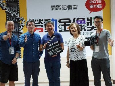 2019 Labor Gold Award Competition Kickoff Press Conference – Top Prize Recipient Commends the Credibility of the Award and Encourages the Public to Submit Entries