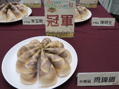 Dazzling Green Gem! Taipei City Green Bamboo Shoot Quality Evaluation Competition