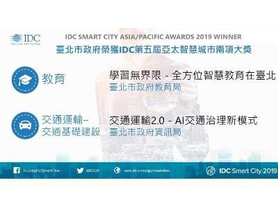 Smart City Awards Galore! Taipei Wins SCAPA Awards in Transportation and Education Category
