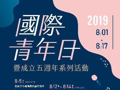 Taipei City Youth Development Office Celebrates International Youth Day