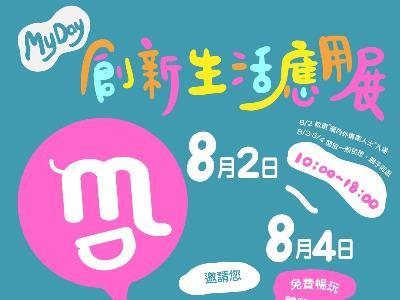 My Day Innovative Life Application Exhibition Kicks Off in digiBlock C This Weekend (August 2-4)