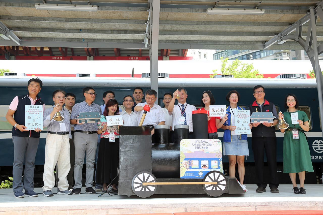 Ceremony of Xinbeitou Historic Station