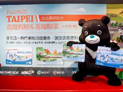 Taipei Fun Pass – THSR Holiday and THSR Joint Tickets Now on Sale