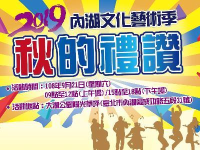 2019 Neihu Culture and Arts Festival – In Celebration of Autumn Outdoor Concert