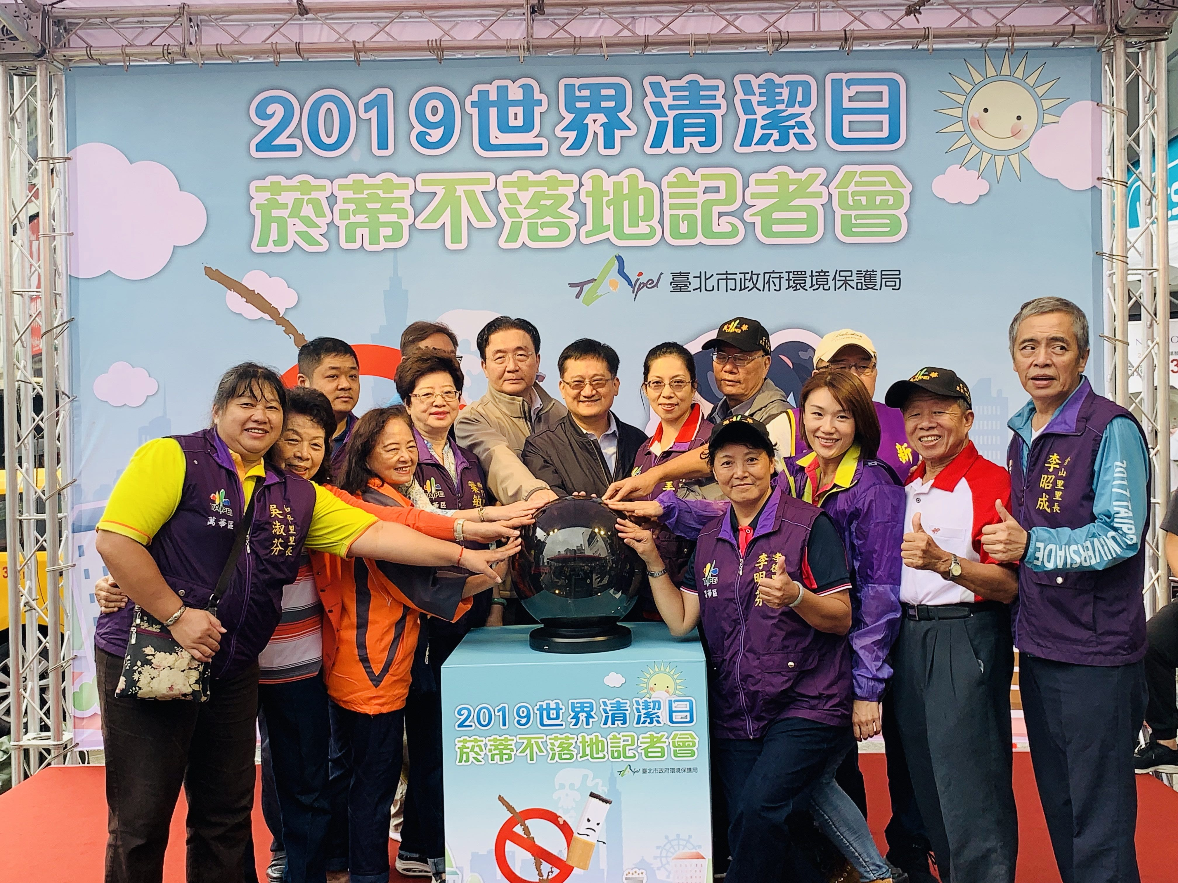2019 Clean up the World Weekend press event