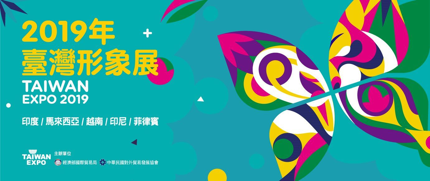 Exhibition poster for Taiwan Expo 2019 in Indonesia