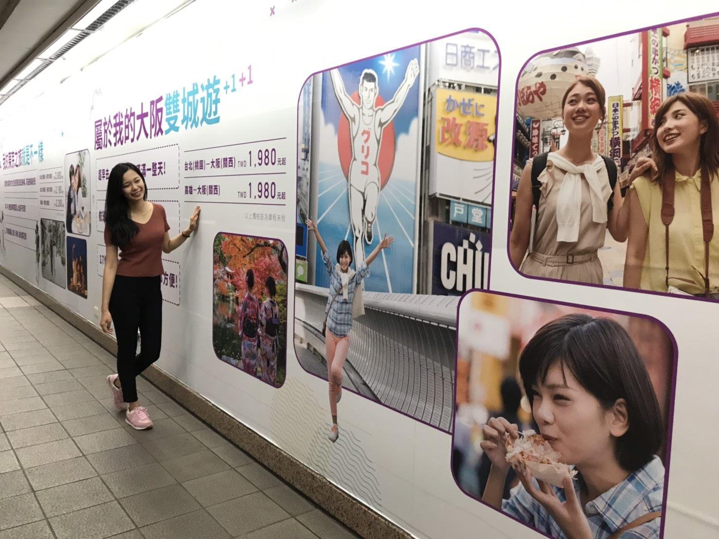 Travel posters at MRT Zhongshan Station