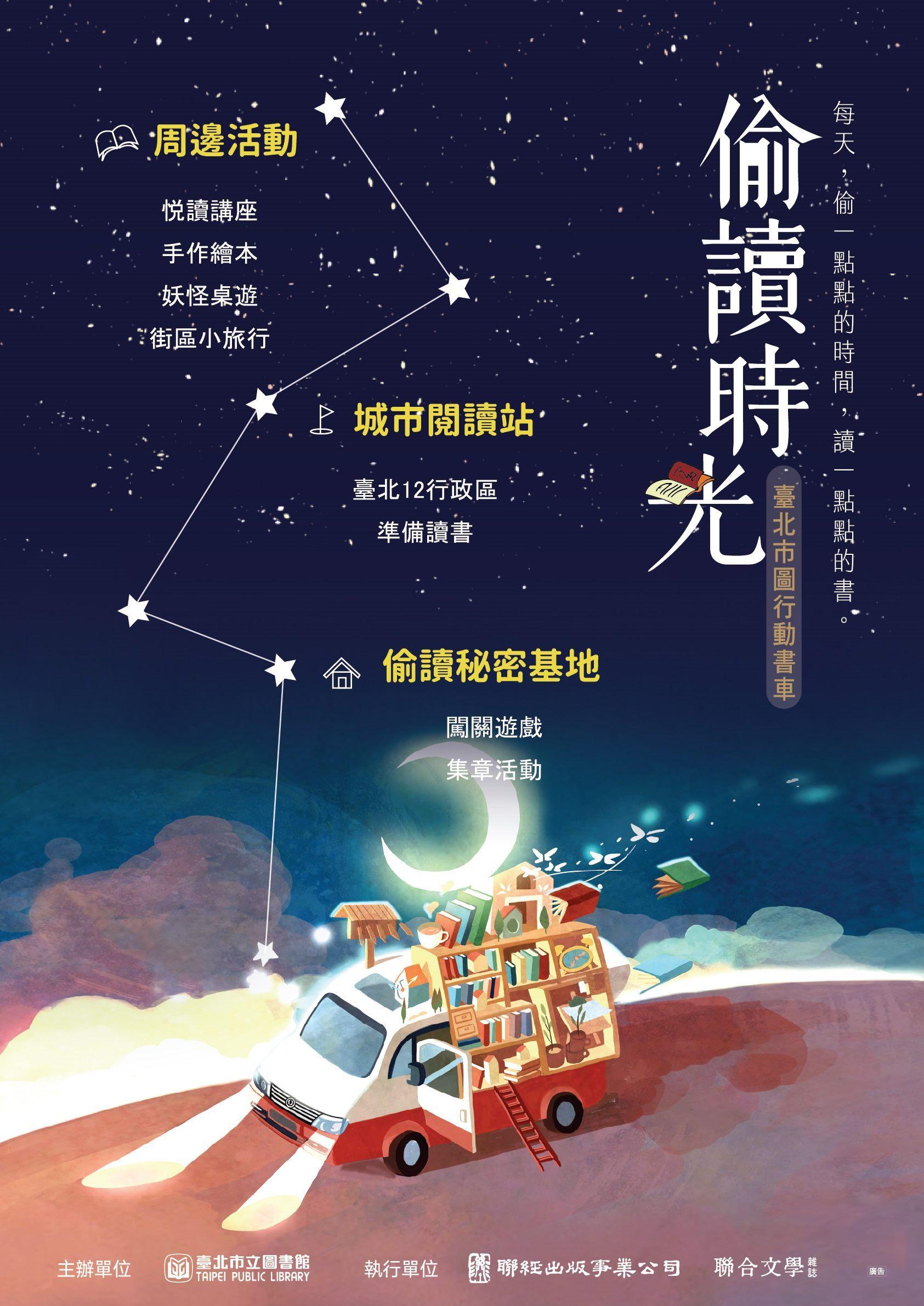 Poster of Dahu Park Great Book Carnival