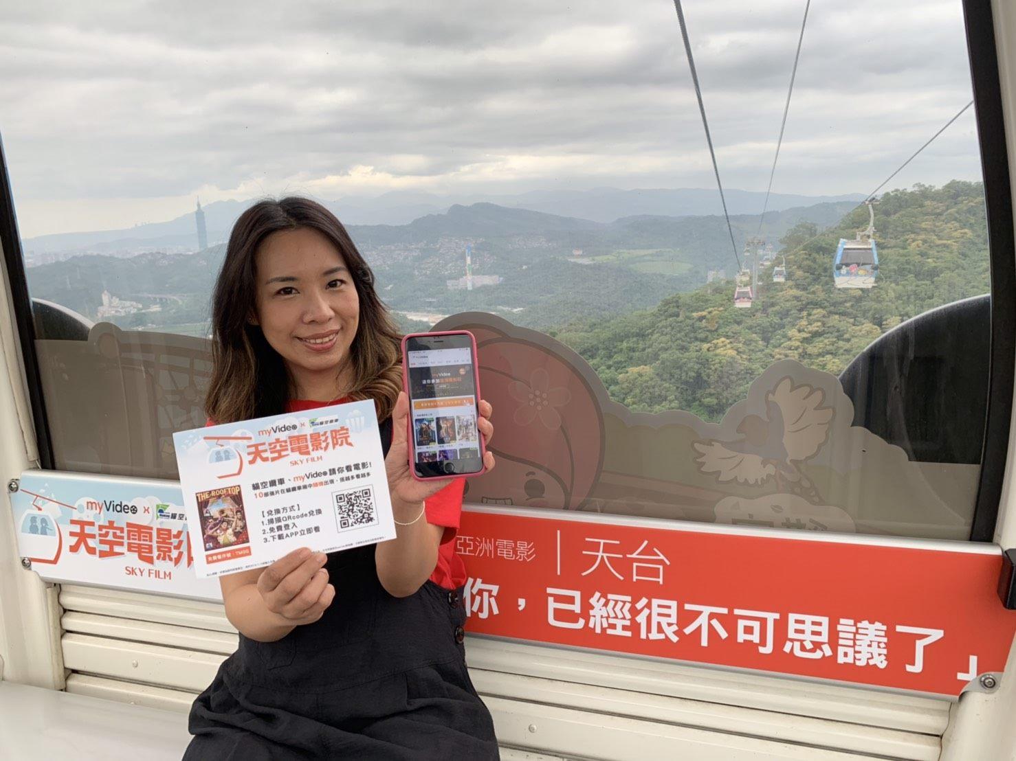 Take the Maokong Gondola and enjoy a free movie!