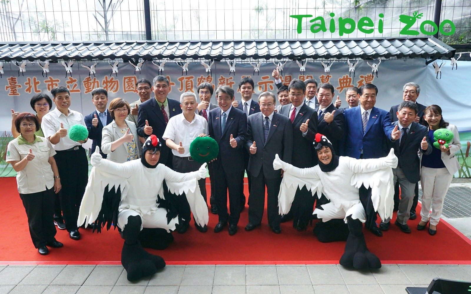 Press conference for the new home of red-crowned cranes at Taipei Zoo