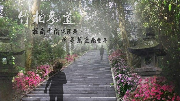 Vision of improved Zhinan Temple trail