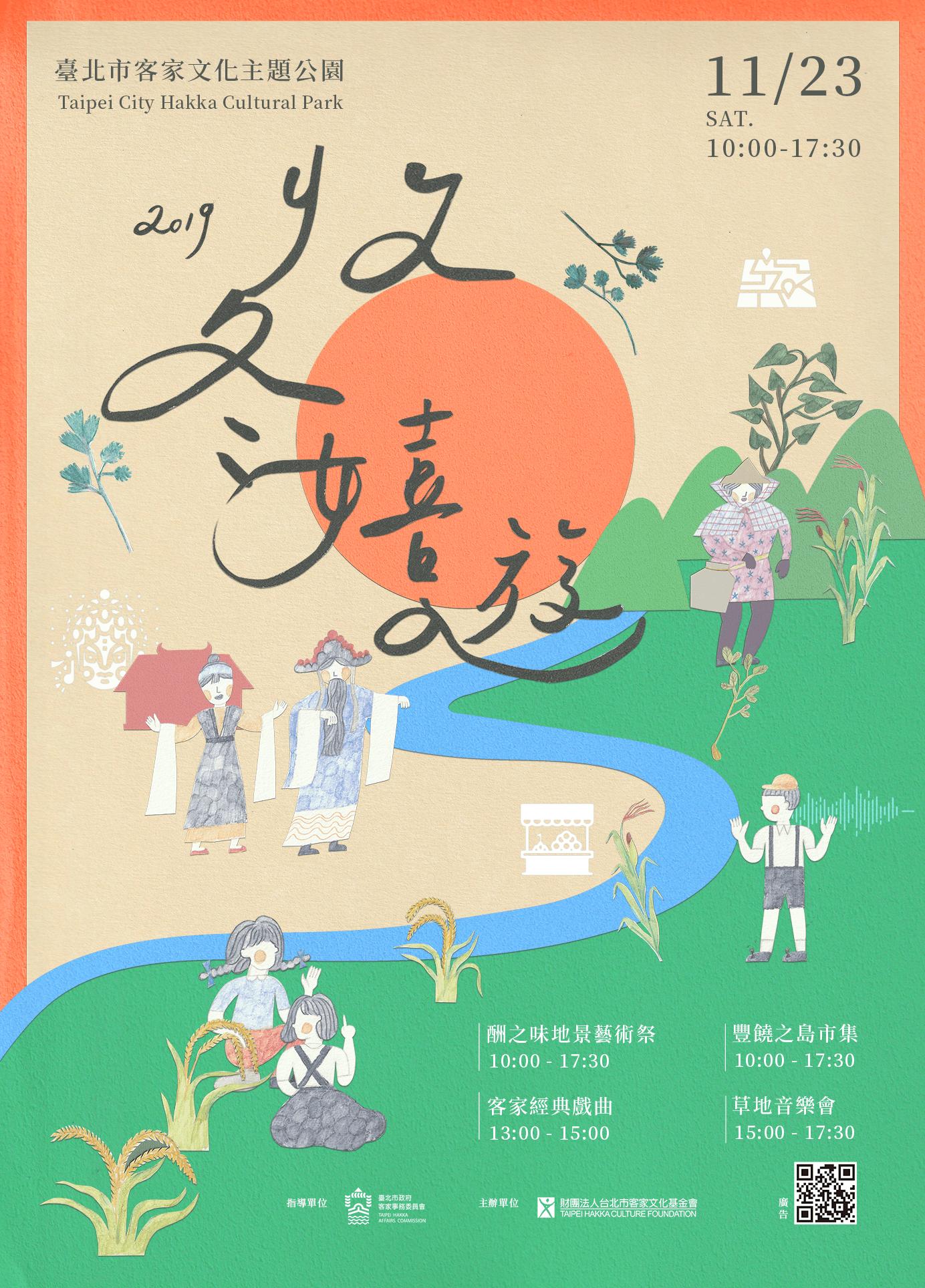 Poster for the 2019 Hakka Harvest Festival