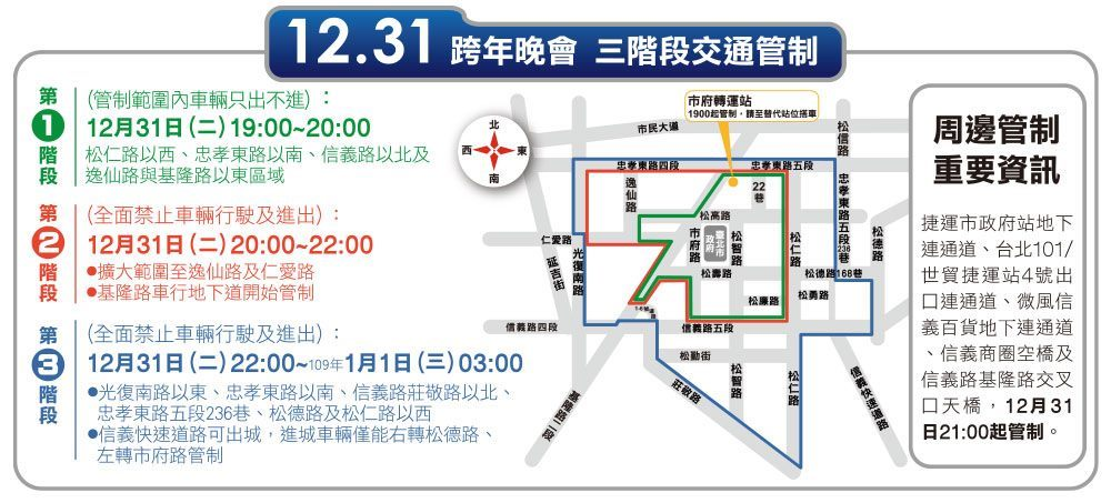 Map of areas affected by traffic control around city hall on New Year's Eve