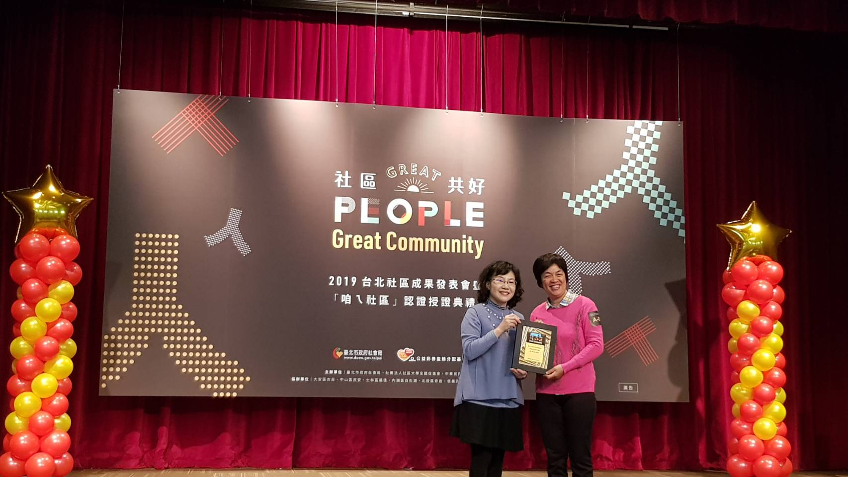 The Taipei Community 2019 Achievement Exhibition and Our Community Accreditation Ceremony