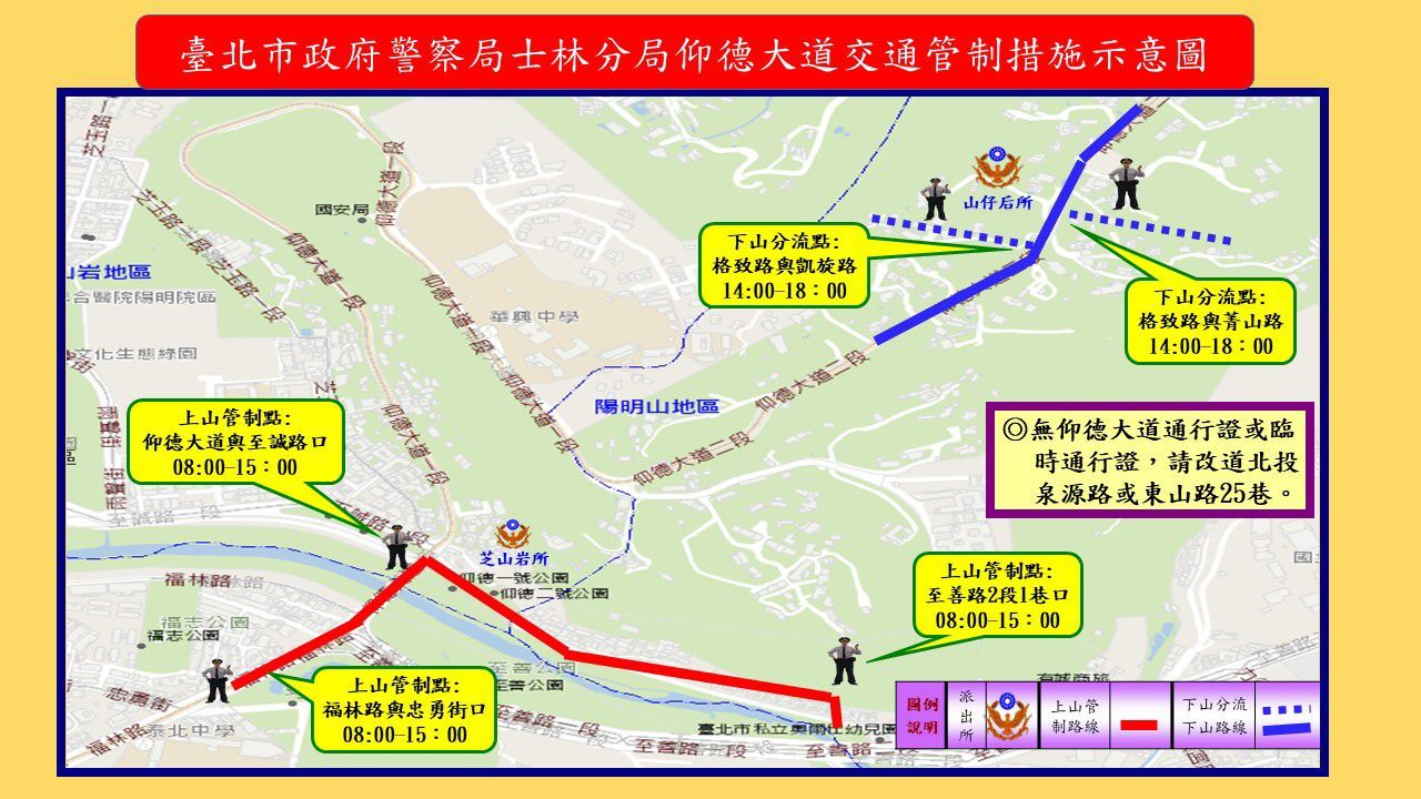 Map of police checkpoints at Yangde Boulevard
