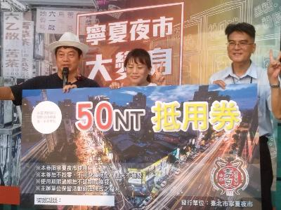 Unveiling the NT$50 night market vouchers