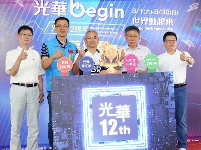 Mayor Ko and dignitaries celebrating the 12th anniversary of Guanghua Digital Plaza