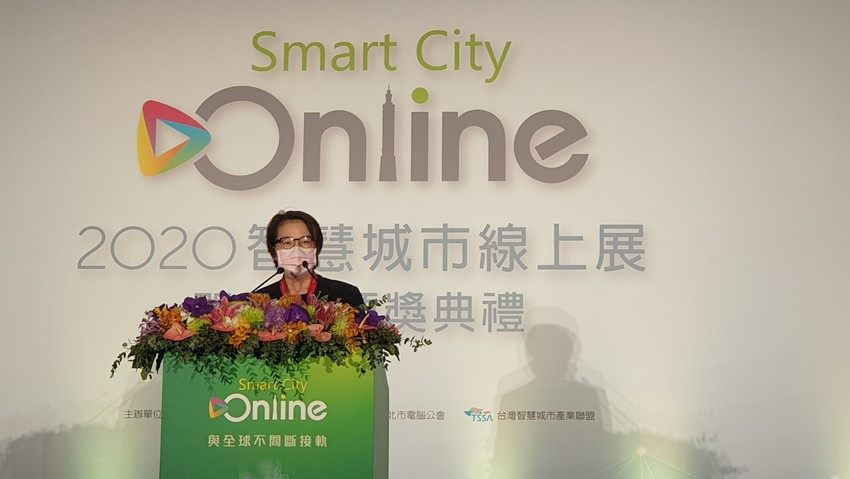 Award ceremony of the 2020 Smart City Online Exhibition