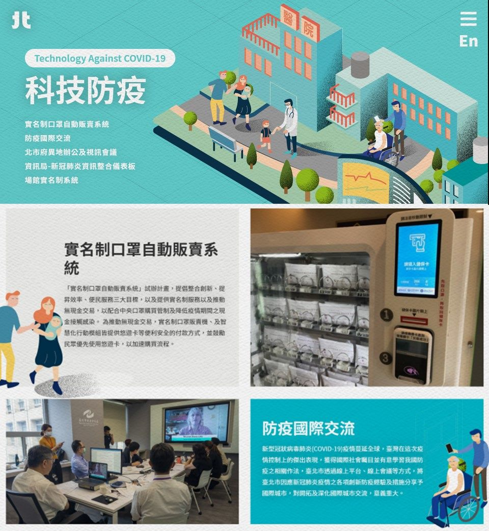 "Taipei City Government is committed to developing ""Pandemic Control by Technology"" to create a safe and secure city environment."
