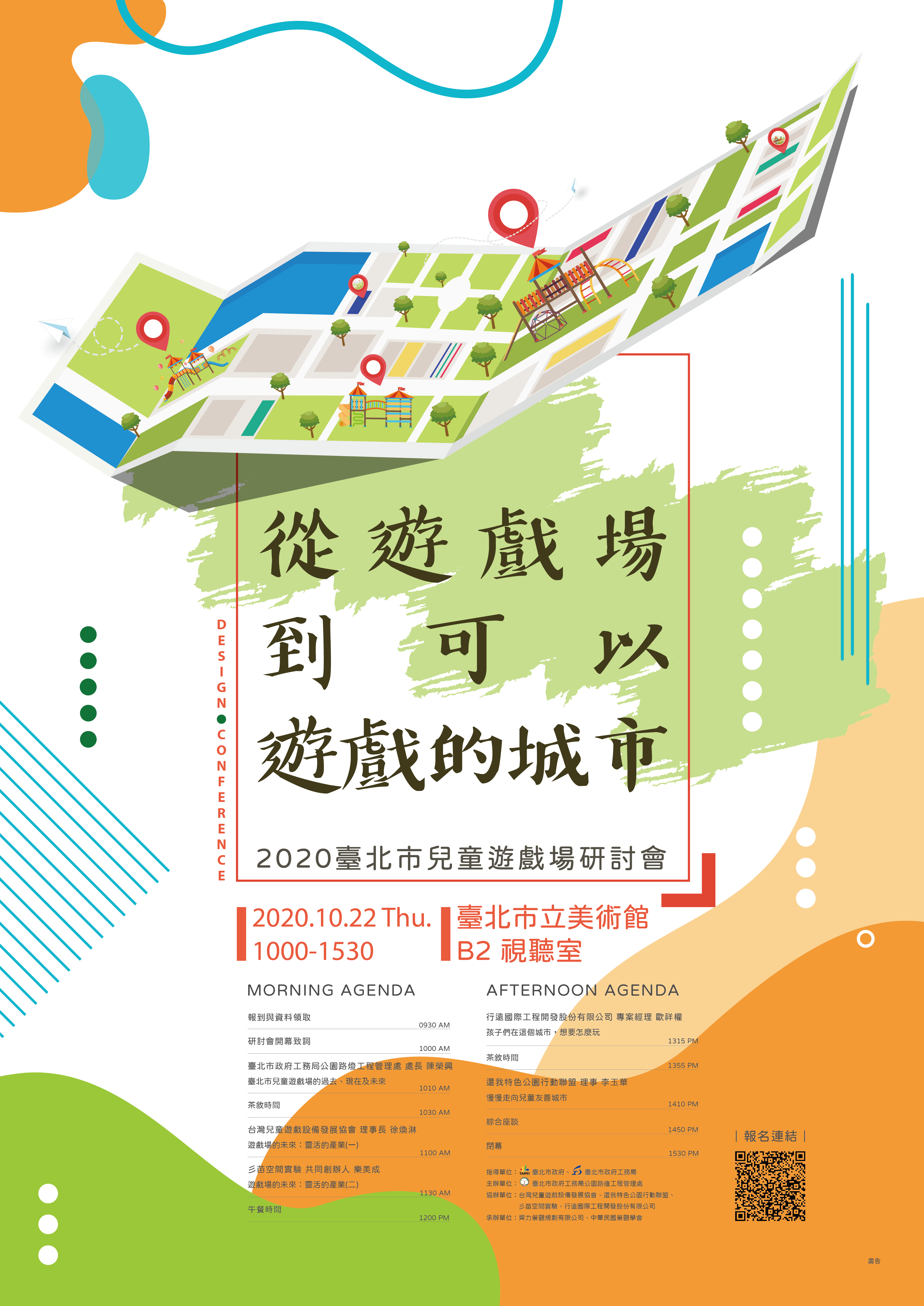 Activity poster for the Playground Design Conference