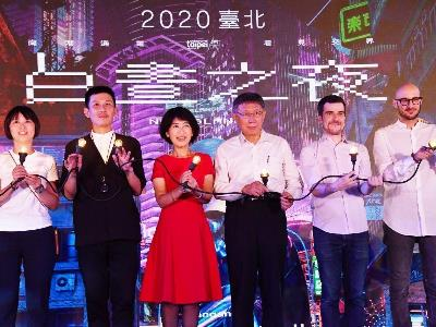 Mayor and guests at the opening event for the Nuit Blanche Taipei 2020