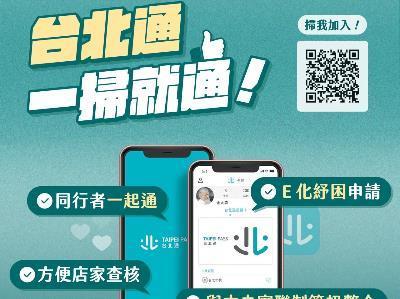 Taipei Citizen Services Platform