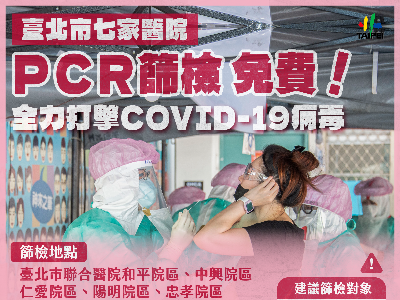 Free PCR testing available at selected hospitals