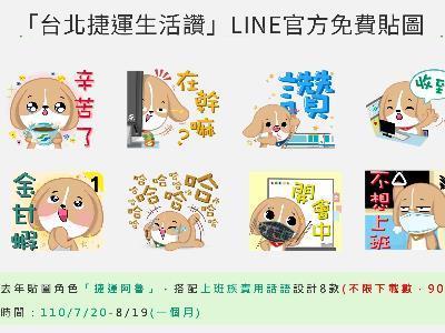 New sticker set for Taipei Metro's LINE friends