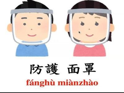 Chinese class online for migrant workers