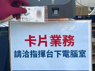 TaipeiPASS permit and card sensor at one of the wholesale markets