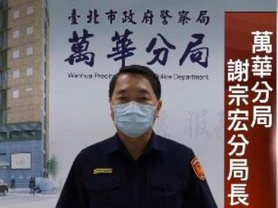 Chief of Wanhua Police Precinct appears in clip promoting the Wanan Air Raid Drill.