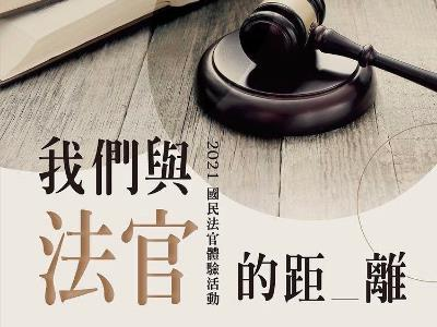 Poster for the lay judge workshop organized by YDO