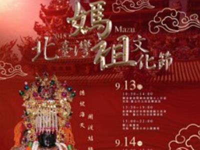 The 2015 Matsu Festival: Golden Face Matsu's Annual Voyage to Taipei City