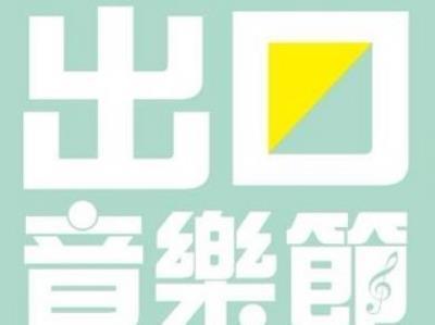 TRTC Announces 2015 EXIT Music Festival