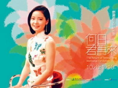 Virtual Performances and Interactive Installations--Commemorate the Life of Teresa Teng