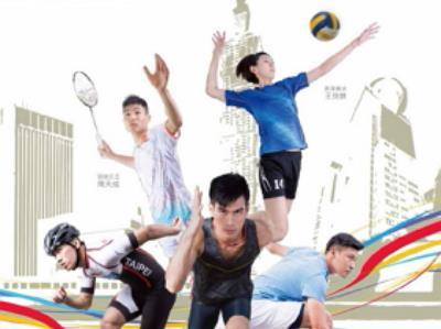 Open Call for Sponsors of the 2017 Summer Universiade in Taipei