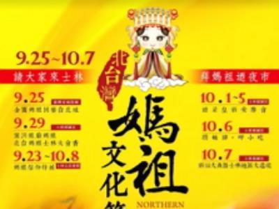 2017 Northern Taiwan Matsu Cultural Festival