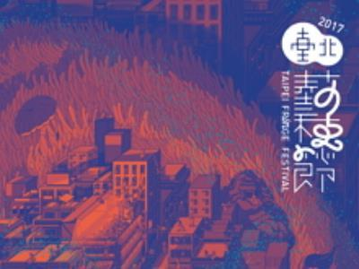 2017 Taipei Fringe Festival: Observing the Realization of Innovation in Urban Spaces
