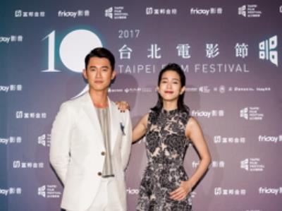2017 Taipei Film Festival