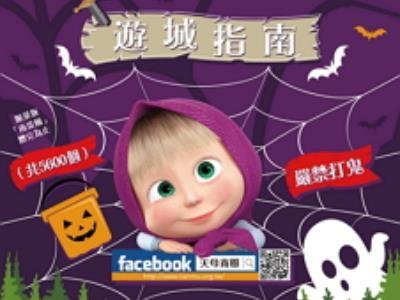 Monsters and Ghosts to Break Free at the Ninth Tianmu Halloween Party
