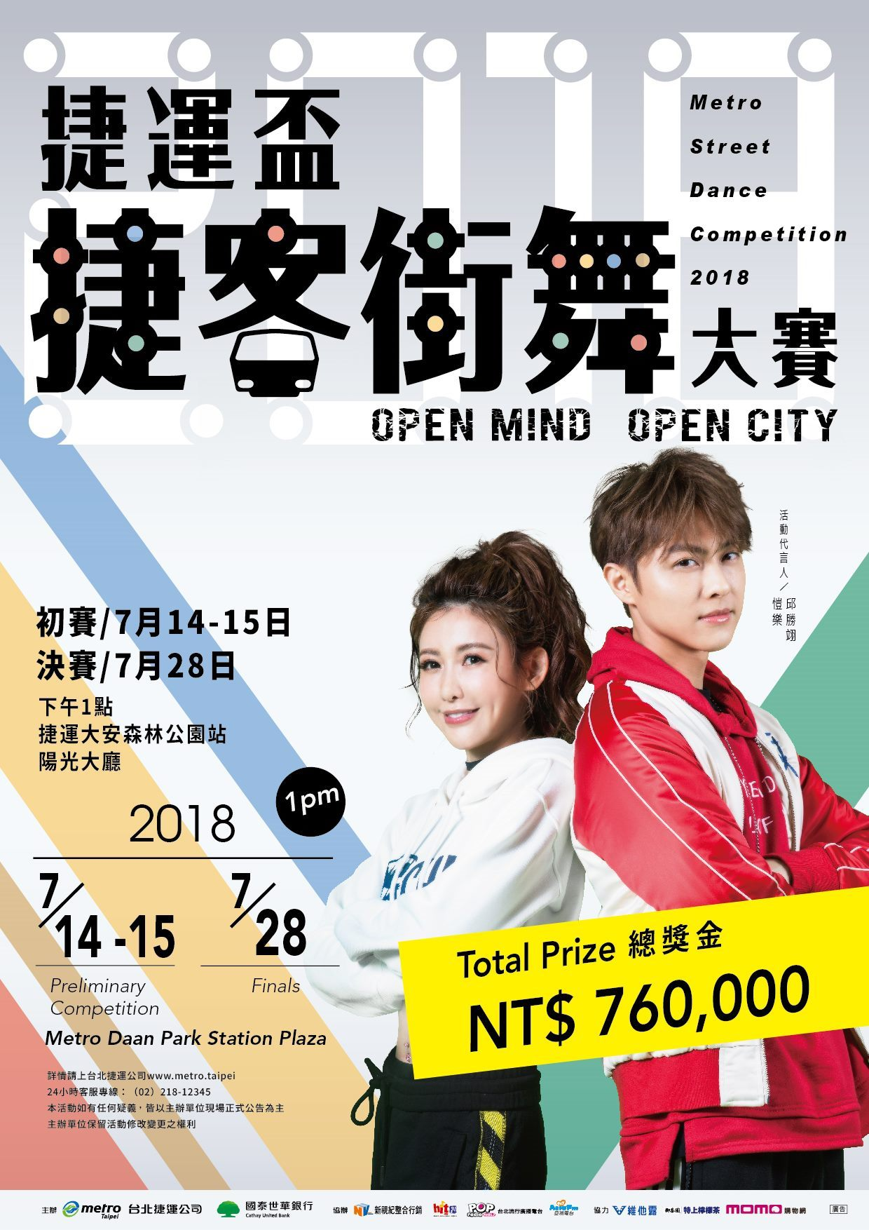 Poster of MRT Street Dance Competition