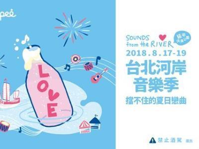 2018 Sounds from the Riverside: Summer Night Fun at Dadaocheng