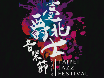 City of Fusion: The 2018 Taipei Jazz Music Festival