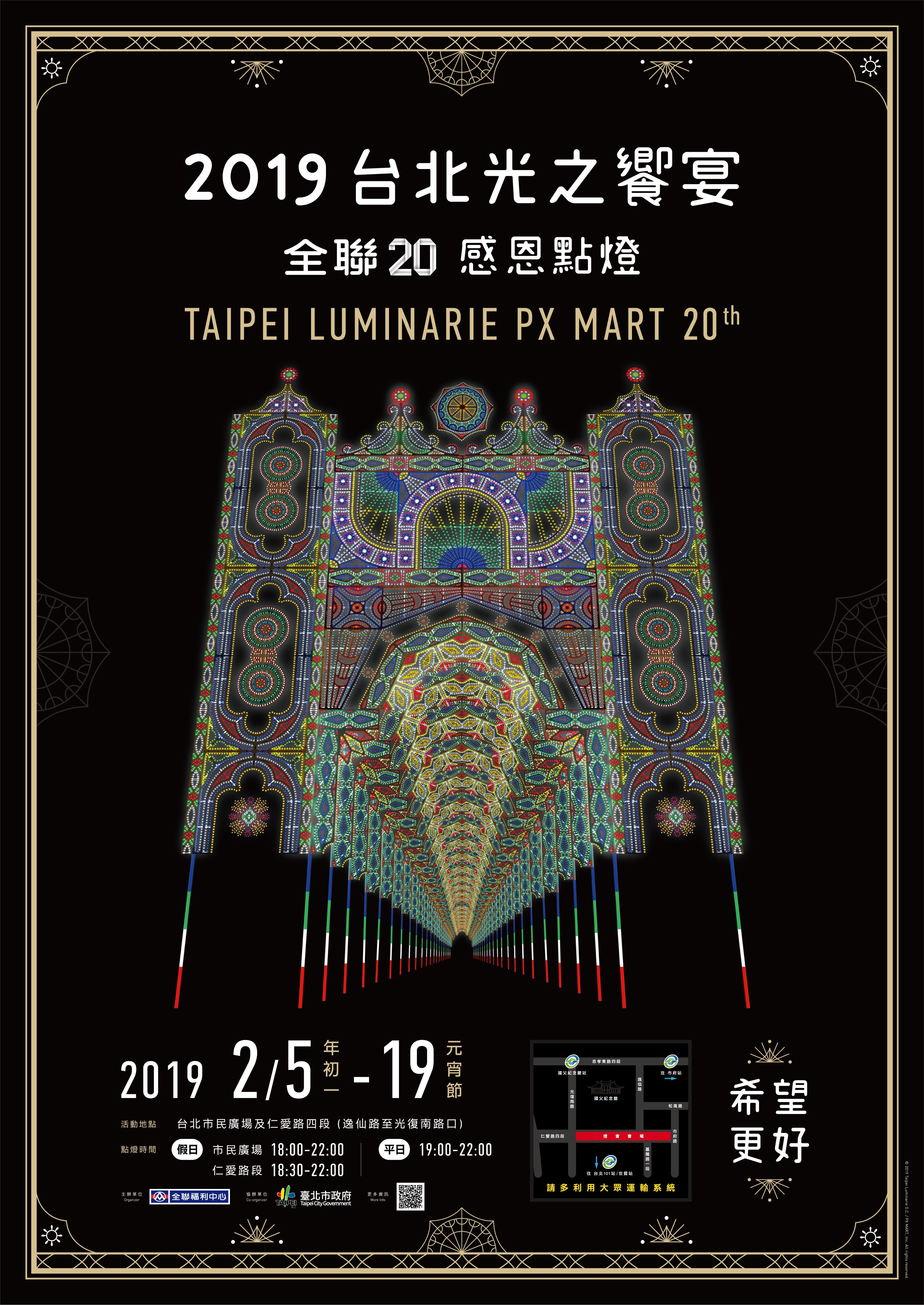 Dazzling Light Spectacle at the 2019 Taipei Luminarie