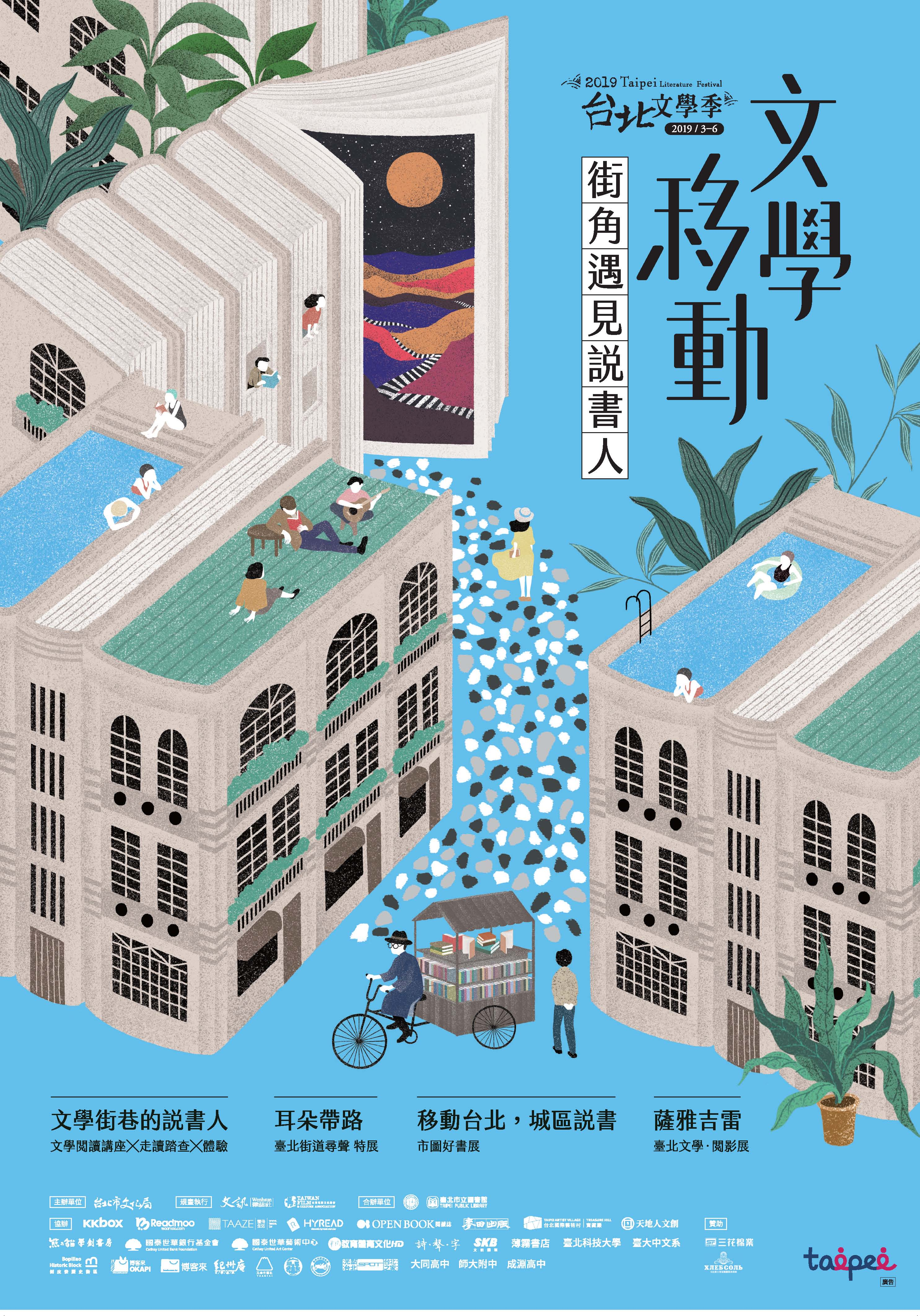 Taipei City Goverment-Features-2019 Taipei Literature Festival