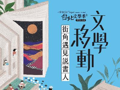 2019 Taipei Literature Festival: Encountering Storytellers at the Street Corner[Open in new window]